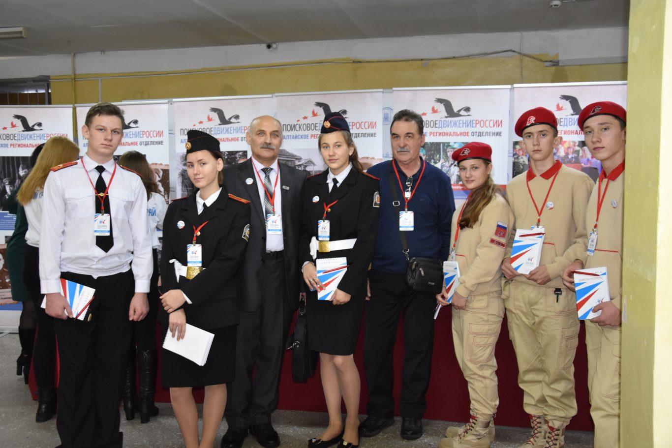 Съезд молодых патриотов Сибири