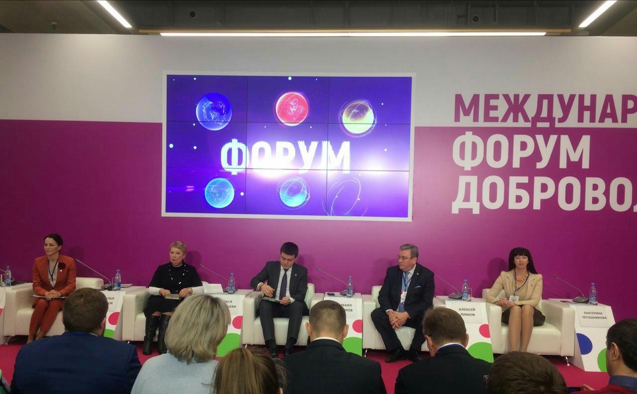 Екатерина Четошникова презентовала образовательный стандарт по добровольчеству на Международном форуме добровольцев в Москве