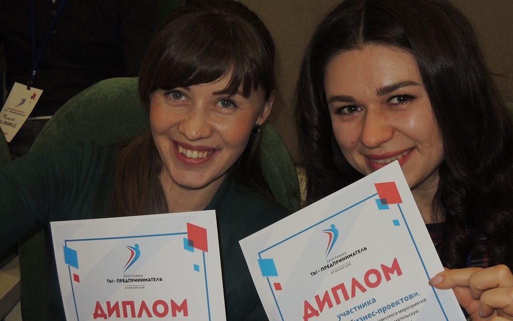 В Алтайском крае состоялся итоговый конгресс программы «Ты – предприниматель»