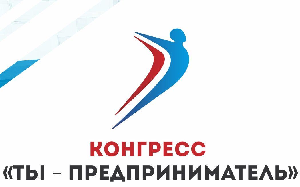 В Барнауле программа «Ты – предприниматель» подводит итоги