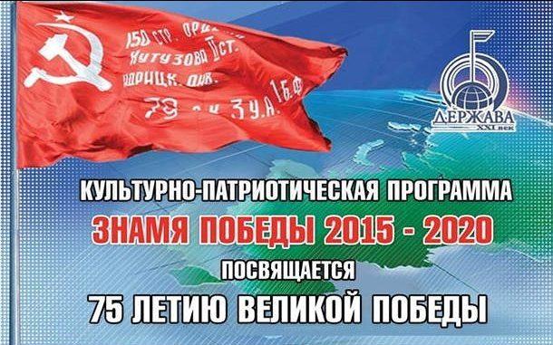 Подвели итоги программы «Знамя Победы 2015-2020» в 2018 году