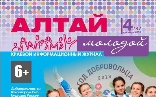 Вышел в свет новый номер журнала «Алтай молодой»
