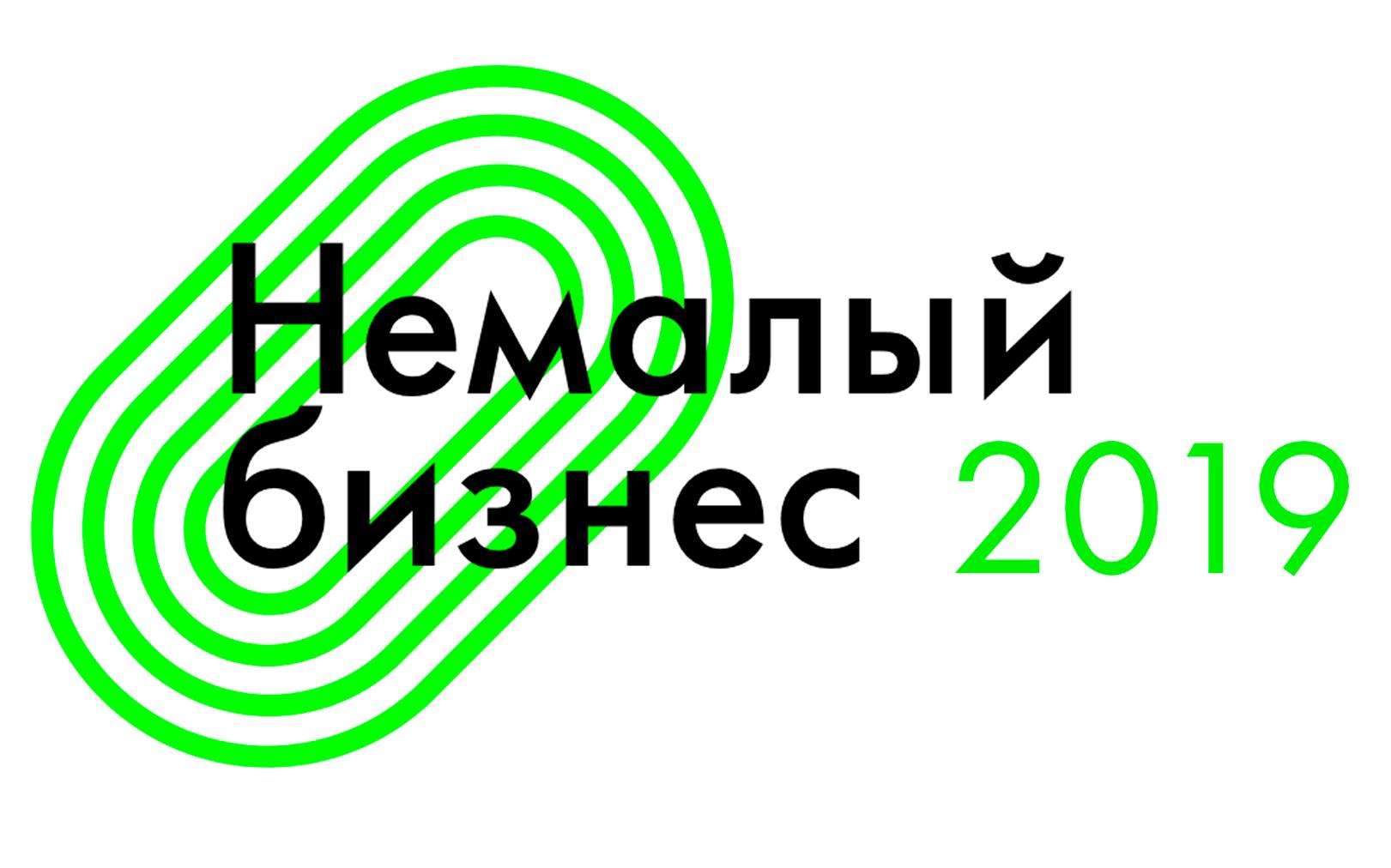 Открыт прием заявок на участие в Национальной премии «Немалый бизнес»