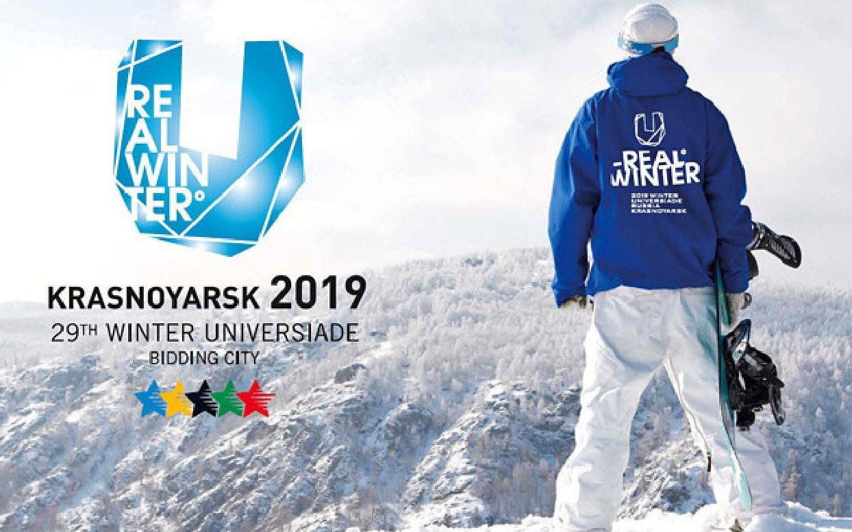 В Барнауле состоится Всероссийский урок Всемирной зимней универсиады