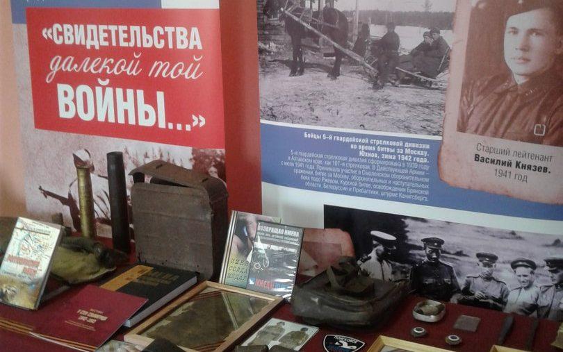 В краеведческом музее Поспелихинского района открылась передвижная выставка «Свидетельства далекой той войны»