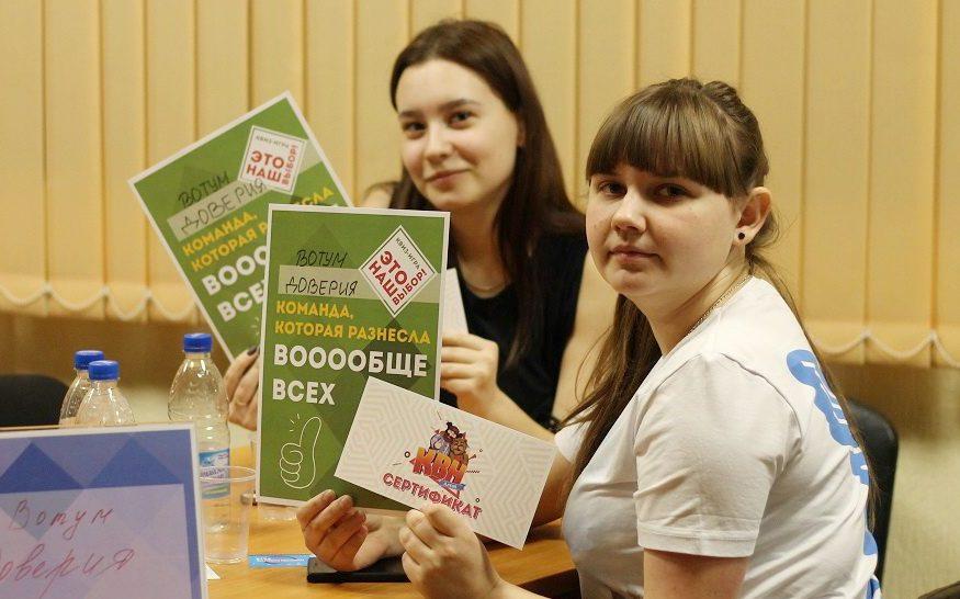 В Краевом дворце молодежи состоялась интеллектуальная игра-квиз «Это наш выбор!»