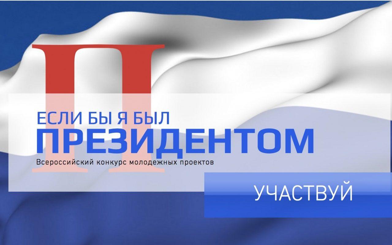 Всероссийский конкурс «Если бы я был Президентом». Участвуй и побеждай!