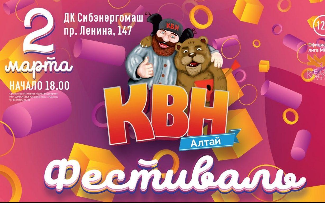 Новый сезон лиги КВН-Алтай стартует 2 марта в Барнауле
