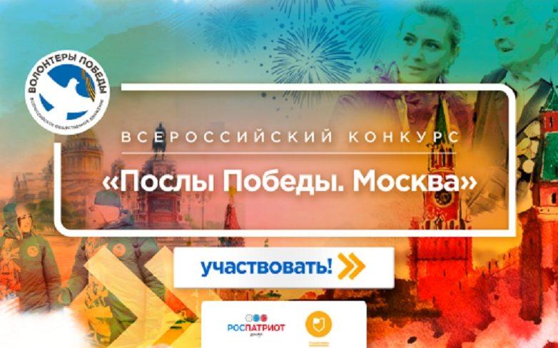 «Послы Победы. Москва»