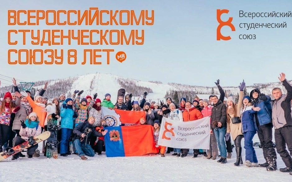 Всероссийскому студенческому союзу исполнилось 8 лет