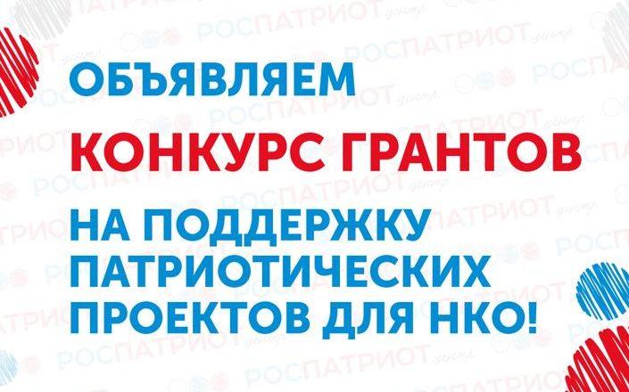 Начинался прием заявок на получение грантов в форме субсидий по патриотическому воспитанию для НКО