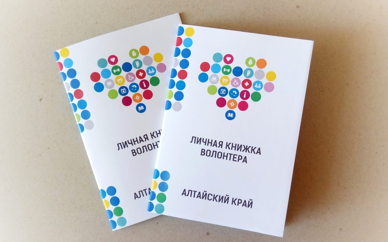 Утвержден перечень центров по выдаче личных книжек волонтера на территории Алтайского края