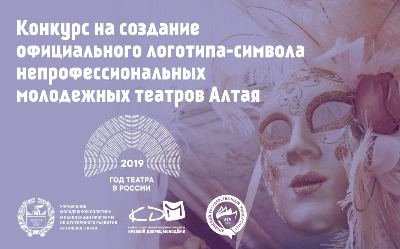 Объявляется конкурс на создание официального логотипа-символа непрофессиональных молодежных театров Алтая