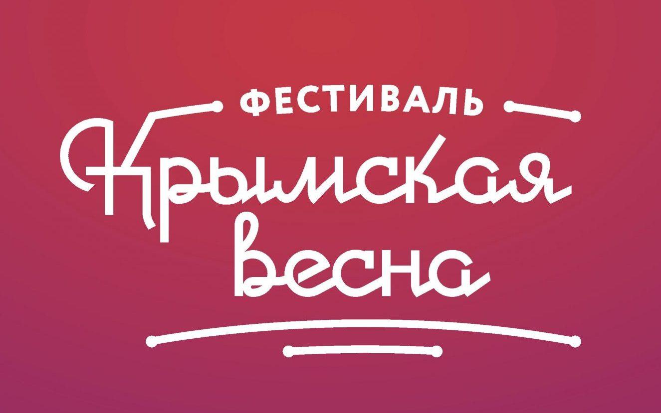 В Барнауле более 400 человек примет участие в молодежном фестивале #КРЫМСКАЯВЕСНА