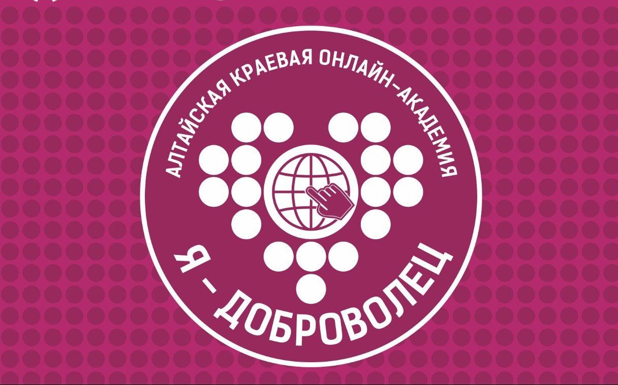 Краевая онлайн-академия «Я – доброволец» начинает новый сезон