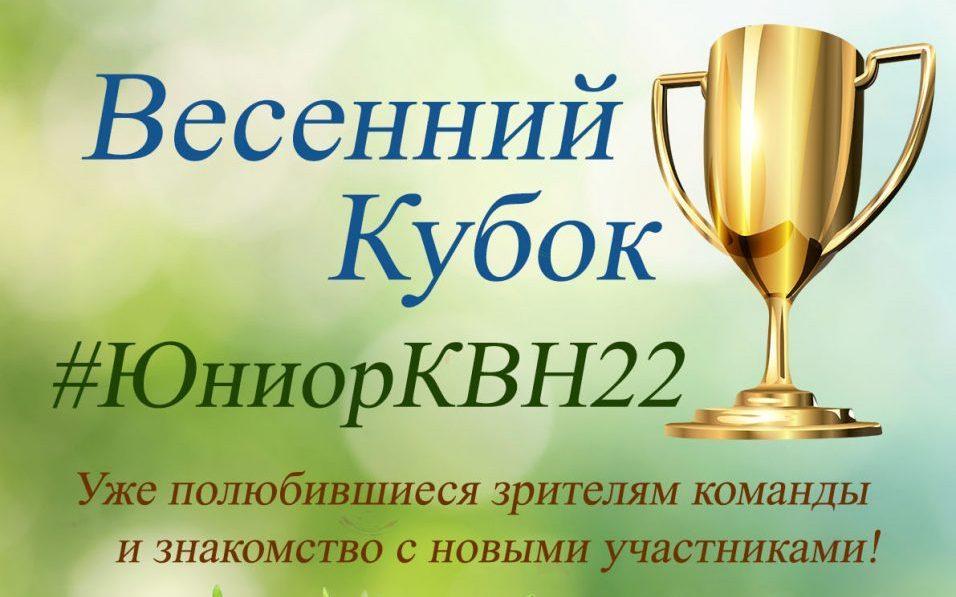 Весенний Кубок Юниор-Лиги КВН