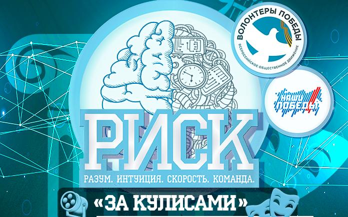 В Краевом дворце молодежи пройдет Всероссийская интеллектуальная игра РИСК «За кулисами»