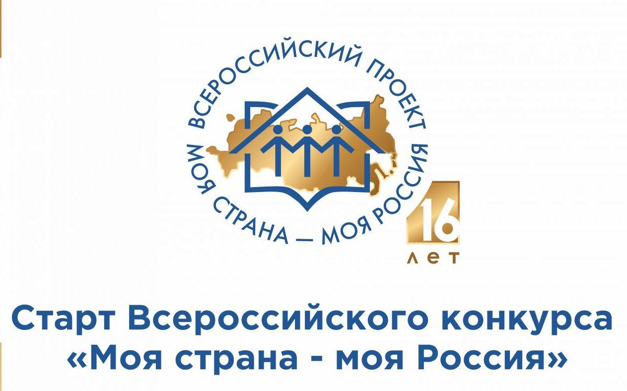 Молодежь Алтайского края приглашают к участию во Всероссийском конкурсе «Моя страна – моя Россия»