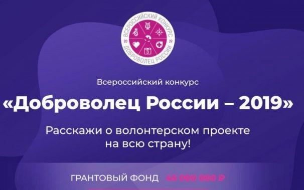 Дан старт Всероссийскому конкурсу «Доброволец России – 2019»