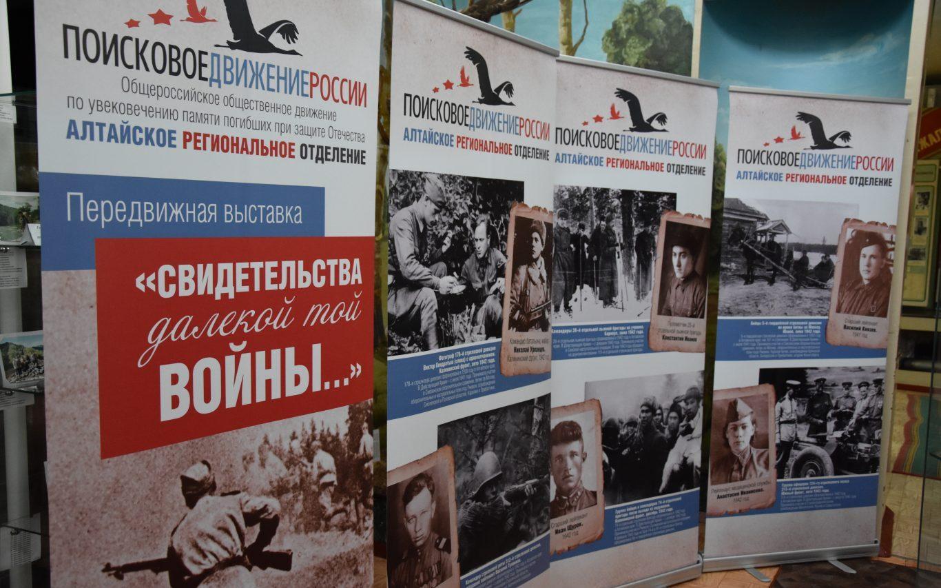 В Поспелихинском районе завершила работу выставка «Свидетельства далекой той войны»