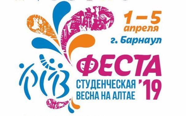 Более 750 человек станут участниками краевого фестиваля  «Студенческая весна на Алтае. Феста – 2019»