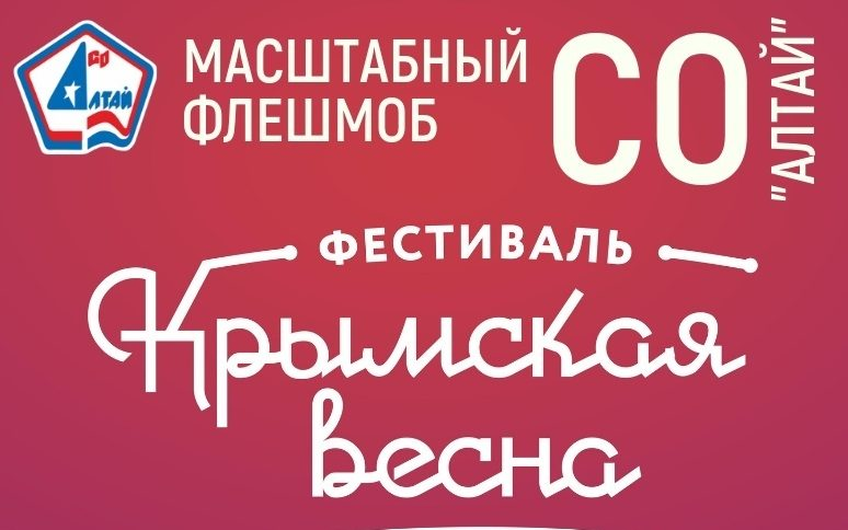 Бойцы студенческих отрядов Алтайского края проведут масштабный флешмоб