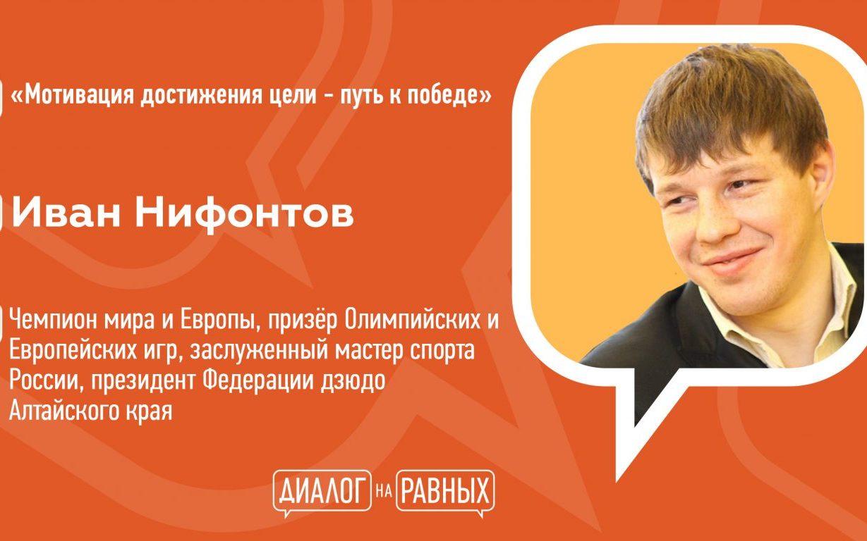 Диалог на равных с Иваном Нифонтовым