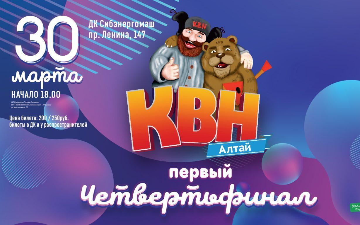 Первый четвертьфинал Лиги #КВНАЛТАЙ состоится 30 марта в Барнауле