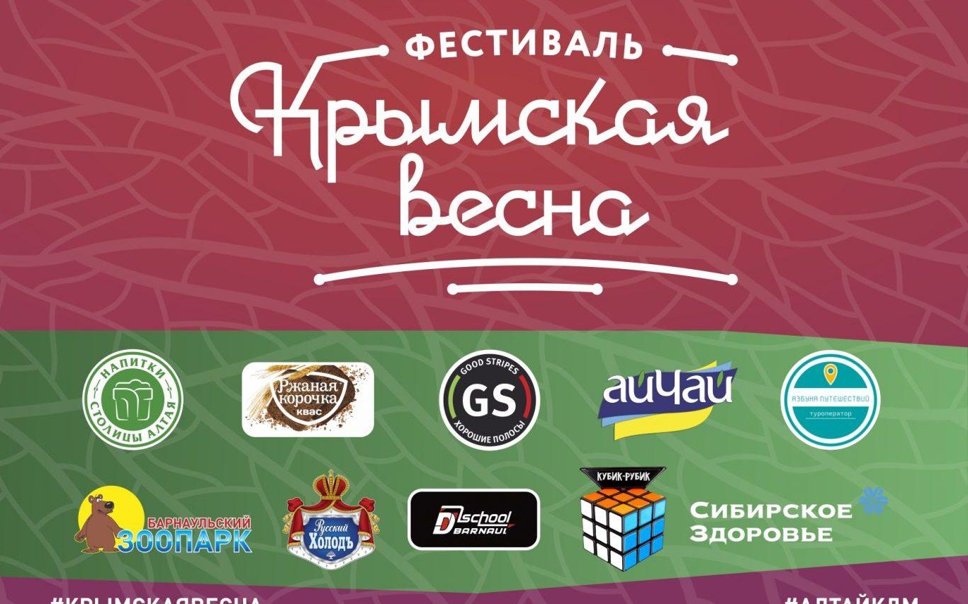 Молодежный фестиваль #КРЫМСКАЯВЕСНА ждет тебя!