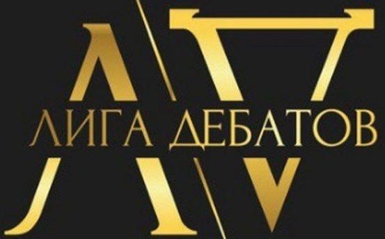 Конкурс «Всероссийская лига дебатов» открыл прием заявок