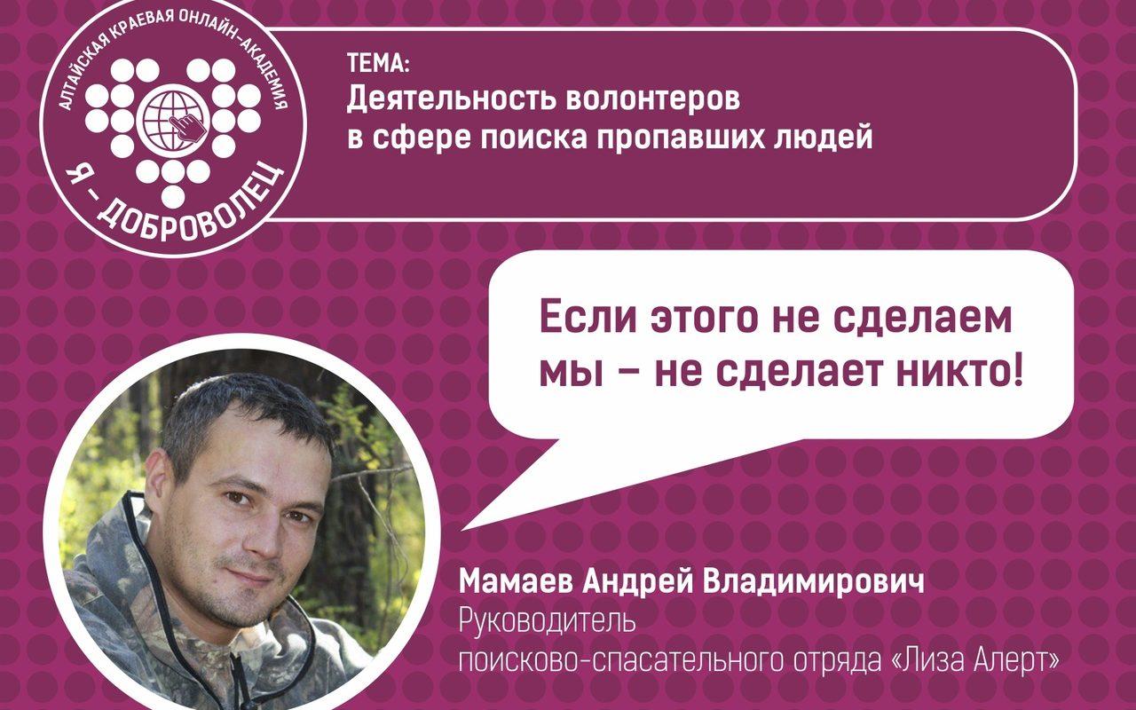 Эксперт Алтайской краевой онлайн-академии «Я – доброволец»