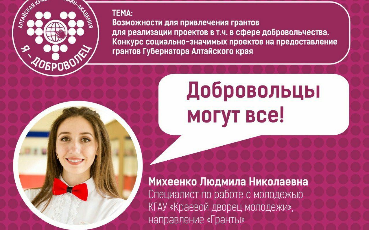 """Михеенко Людмила: """"Добровольцы могут все!"""""""