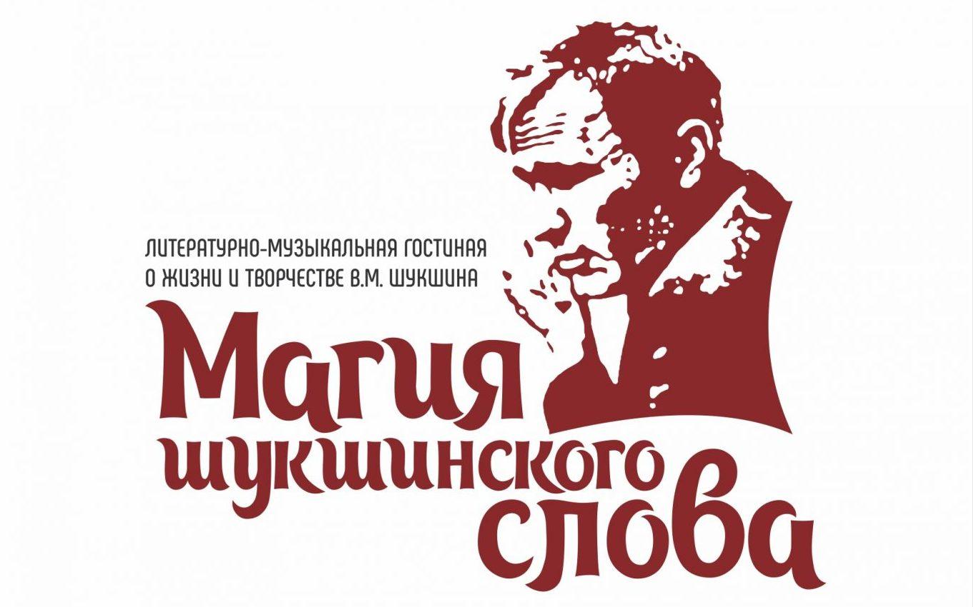Всех ценителей В. Шукшина приглашают прикоснуться к магии его творчества