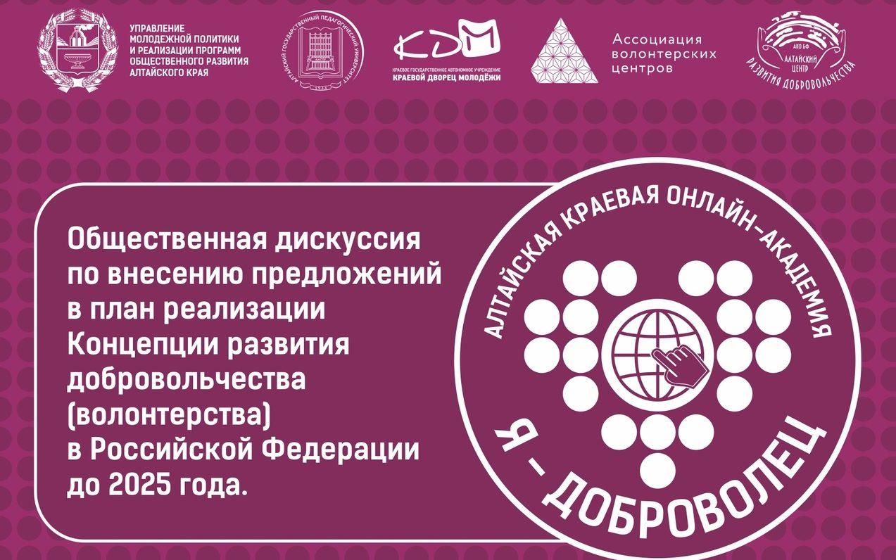 В рамках Алтайской краевой онлайн-академии «Я – доброволец» состоится общественная дискуссия