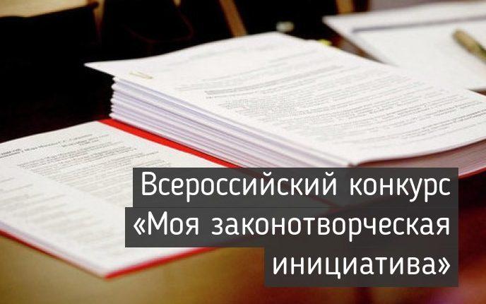 Всероссийский конкурс «Моя законотворческая инициатива» продолжает прием заявок
