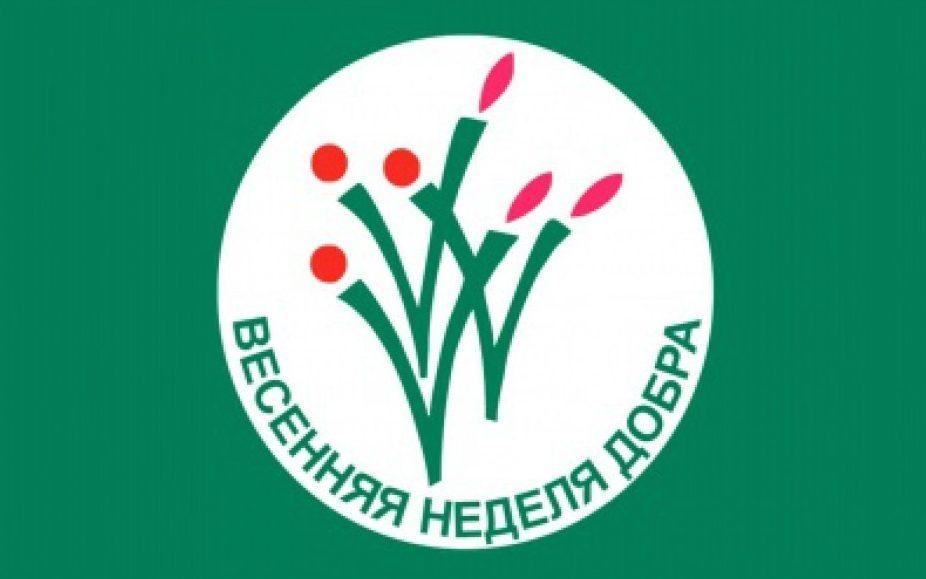 Всероссийская добровольческая акция «Весенняя неделя добра» пройдет в Алтайском крае