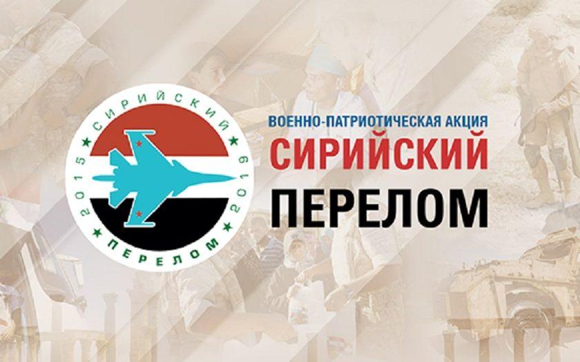 В Барнауле пройдет Всероссийская военно-патриотическая акция «Сирийский перелом»