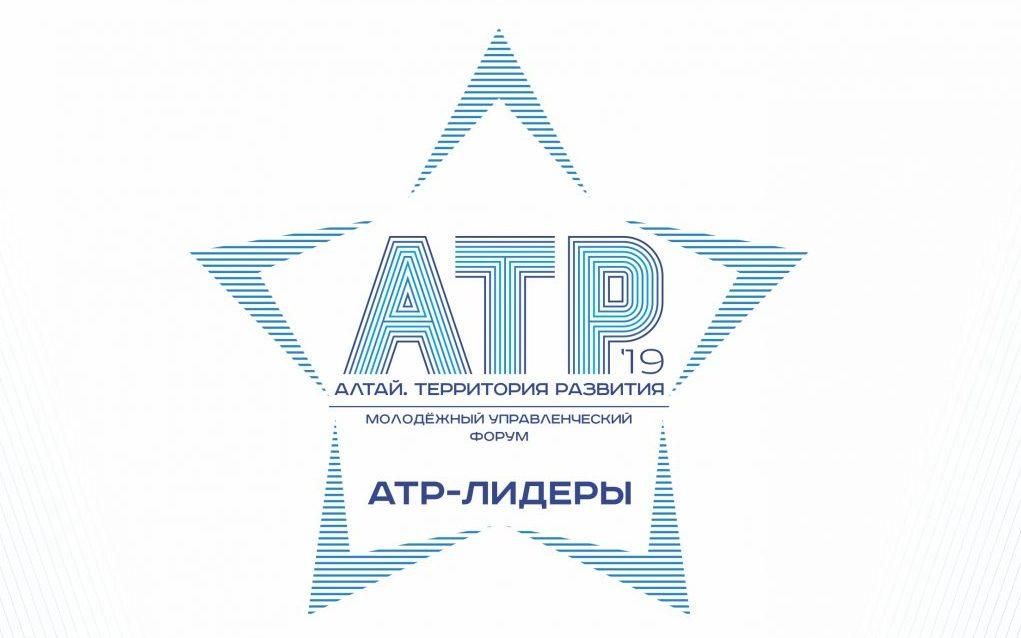 В рамках молодежного управленческого форума «Алтай. Территория развития» открыта регистрация АТР-лидеров!