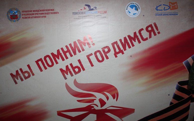 altaimolodoi.ru: В Краевом дворце молодежи торжественно открыли краевые этапы всероссийских акций «Вахта памяти» и «Георгиевская ленточка»