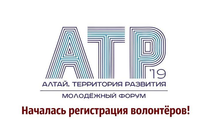 Дан старт приему заявок волонтеров на участие в форуме «Алтай. Территория развития — 2019»