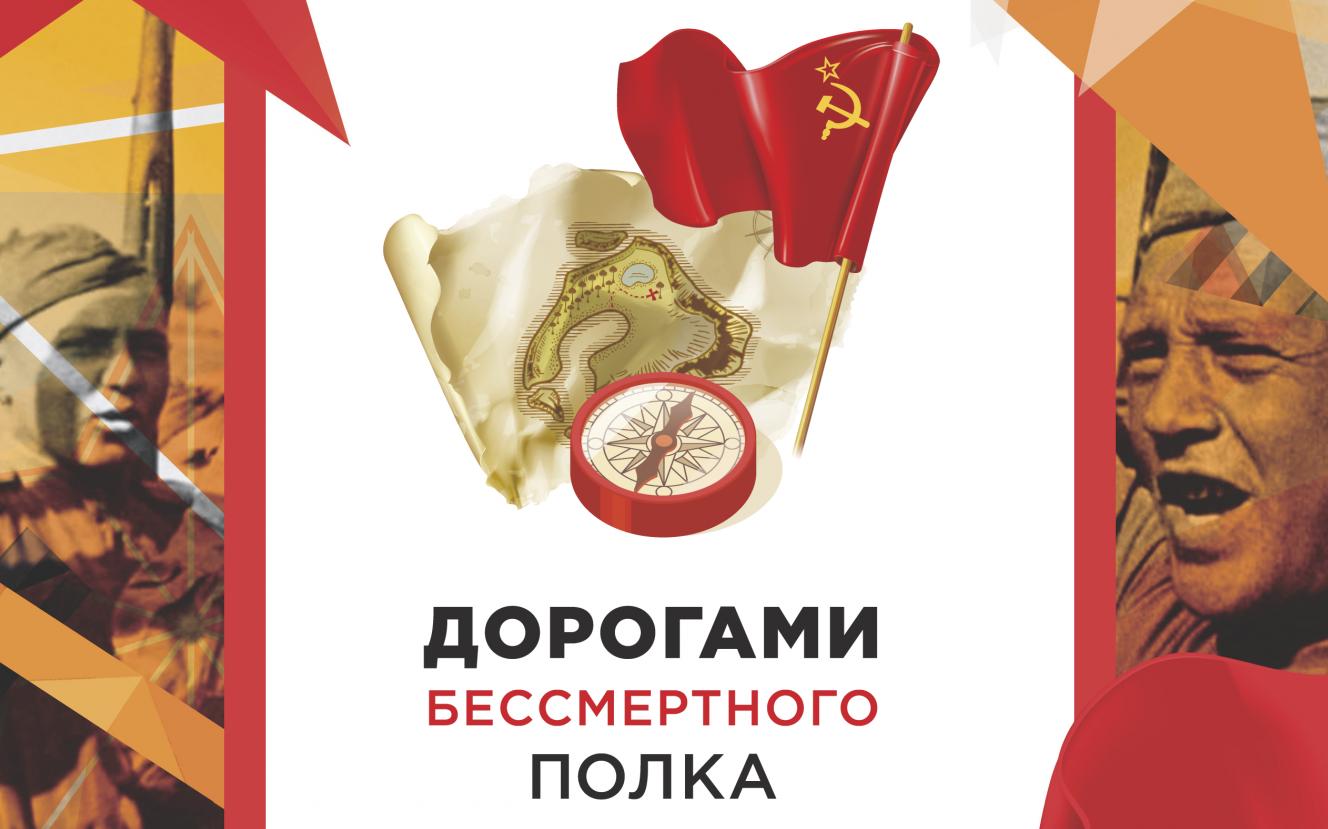 Молодежь Алтайского края приглашают к участию в квесте «Дорогами Бессмертного полка. Культура и война»