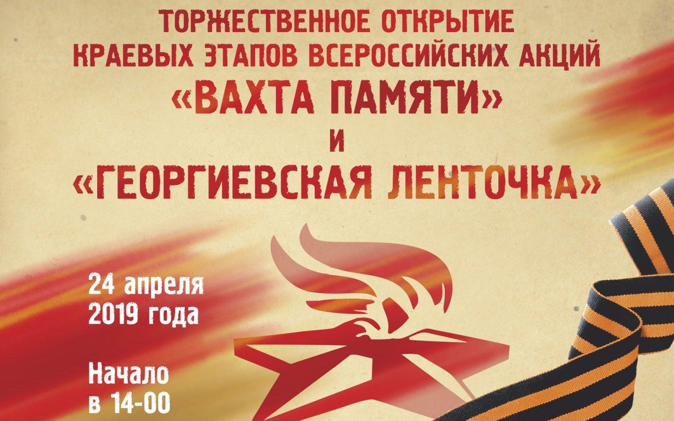 В Алтайском крае будет дан старт двум акциям «Вахта Памяти» и «Георгиевская ленточка»