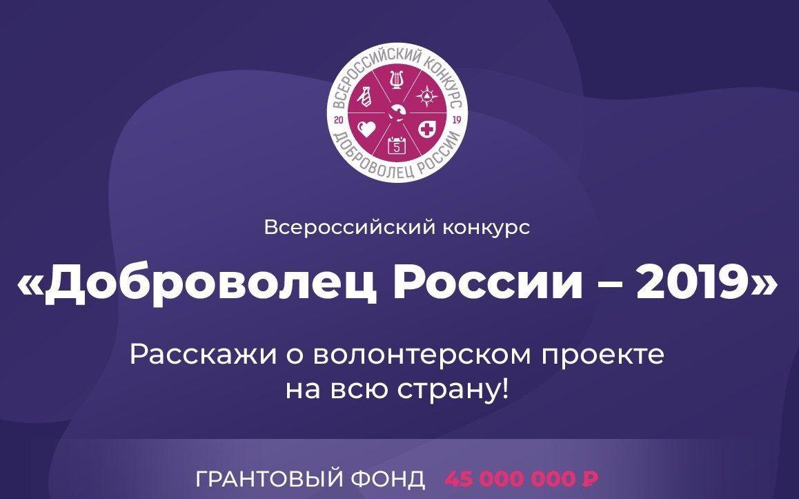 Об особенностях подачи заявок на участие во Всероссийском конкурсе «Доброволец России – 2019» расскажут на вебинаре