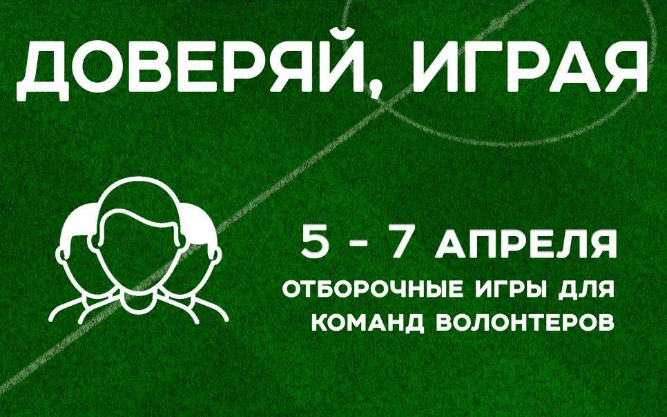 Алтайские волонтеры и представители органов власти региона сразятся на футбольном поле