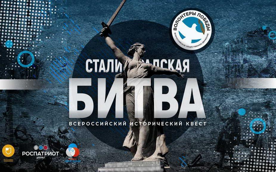 ИА «Амител»: Битва за Сталинград: на Алтай привезут виртуальную квест-комнату