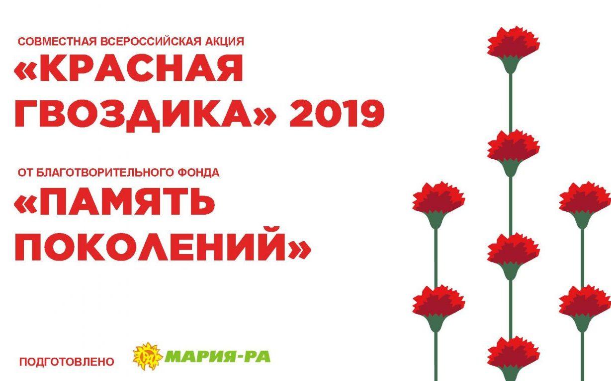 Поддержи героев Отечества и принимай участие в акции «КРАСНАЯ ГВОЗДИКА»