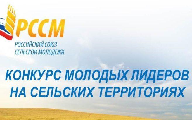 Стартовал прием заявок конкурса на выявление общественных лидеров на сельских территориях среди молодежи