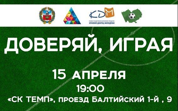 Команда органов власти и общественных объединений Алтайского края встретятся на футбольном поле