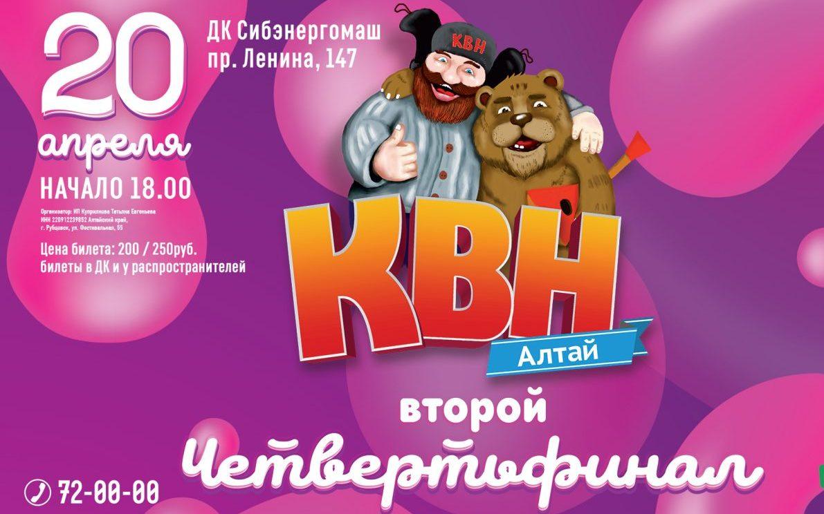 Второй четвертьфинал Лиги #КВНАЛТАЙ состоится 20 апреля в Барнауле