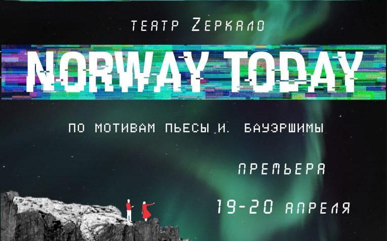 В Краевом дворце молодежи состоится премьера спектакля «NORWAY. TODAY»